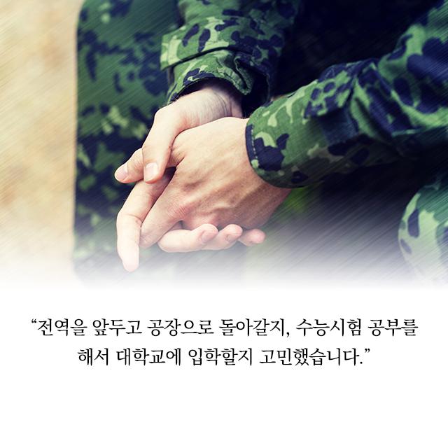 161017_직장인공감_2.png
