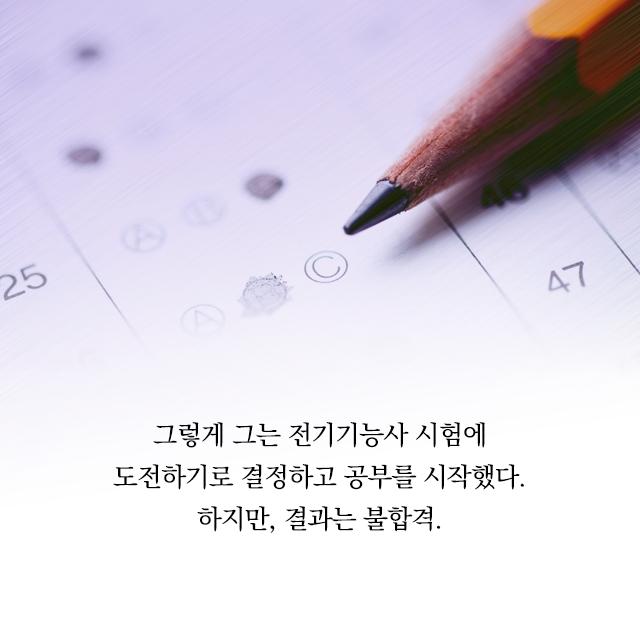 161017_직장인공감_5.png