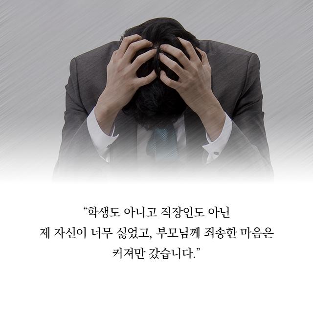 161017_직장인공감_6.png