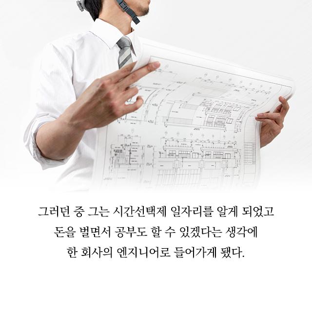 161017_직장인공감_7.png