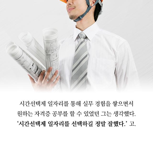 161017_직장인공감_9.png