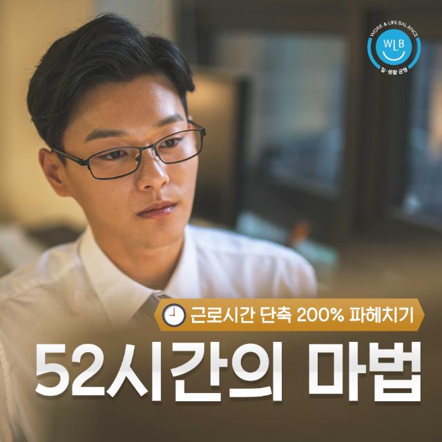 근로시간단축_00_20180313_900.png