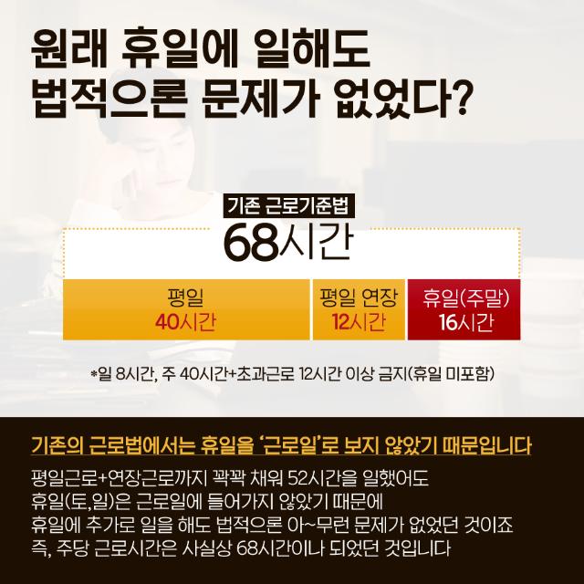 근로시간단축_03_20180313.png