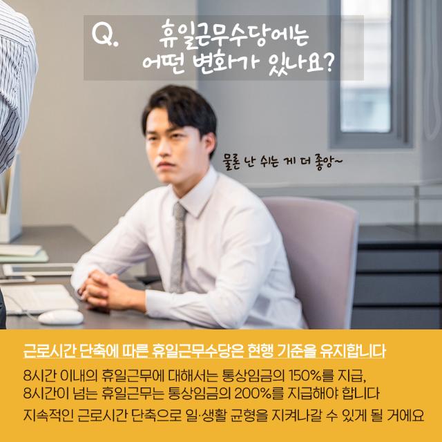 근로시간단축_07_20180313.png