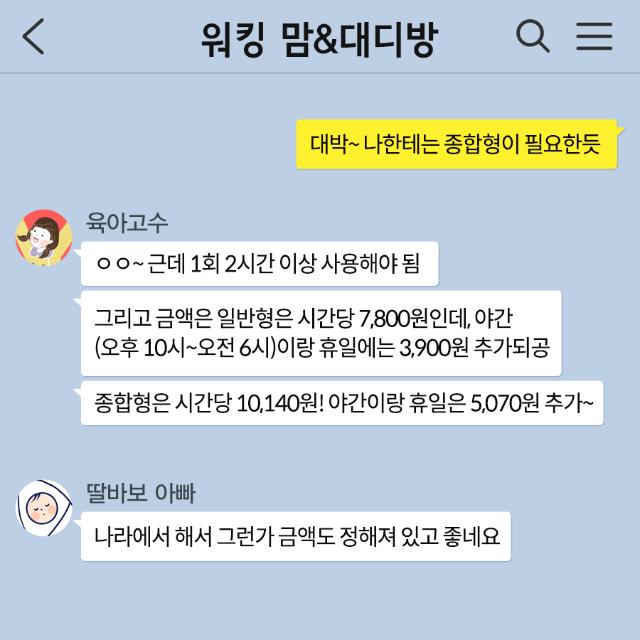 시간제아이돌보미_01_20180427_4.png