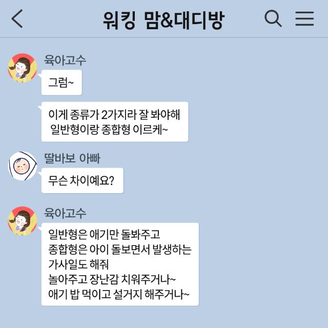 시간제아이돌보미_01_20180427_3.png