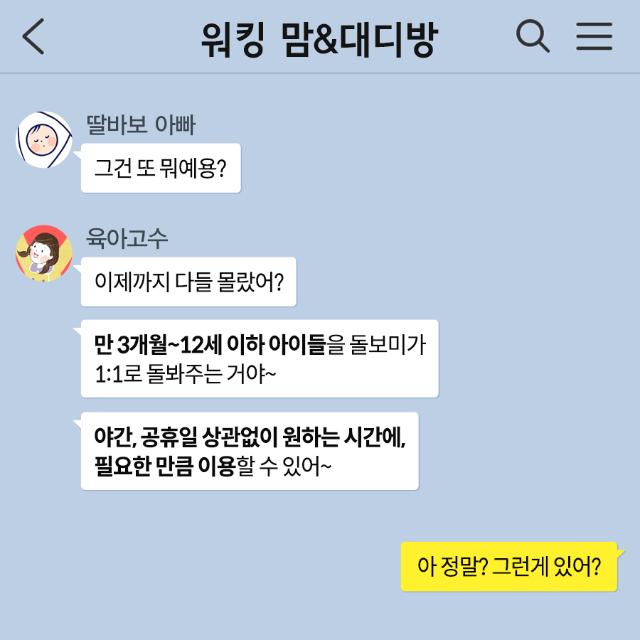 시간제아이돌보미_01_20180427_2.png