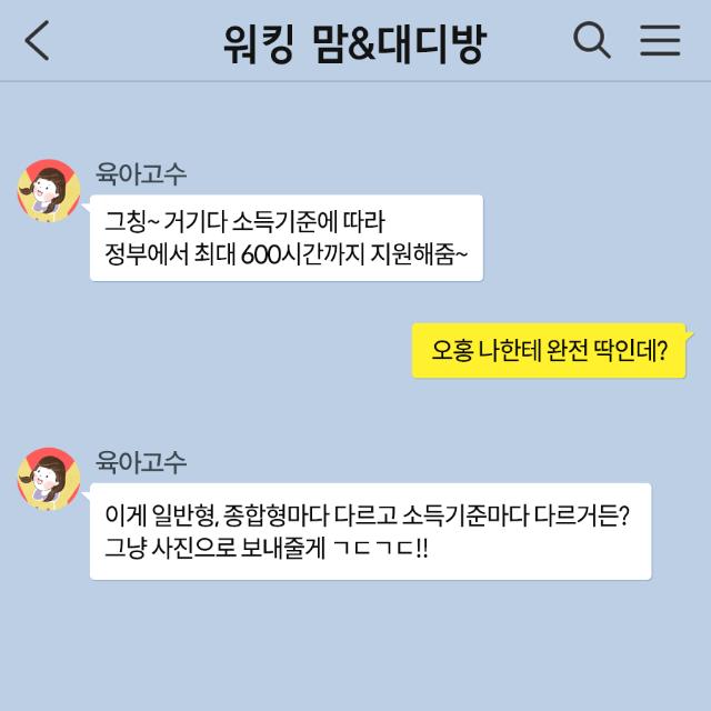 시간제아이돌보미_01_20180427_5.png
