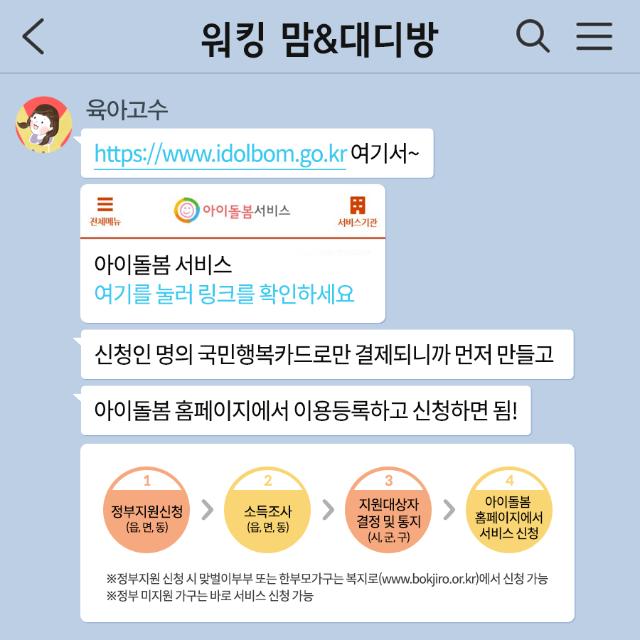 시간제아이돌보미_01_20180427_8.png
