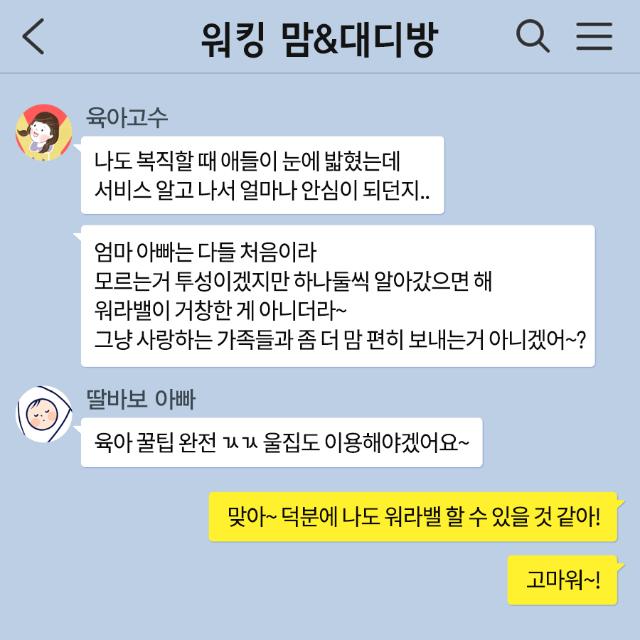 시간제아이돌보미_01_20180427_9.png