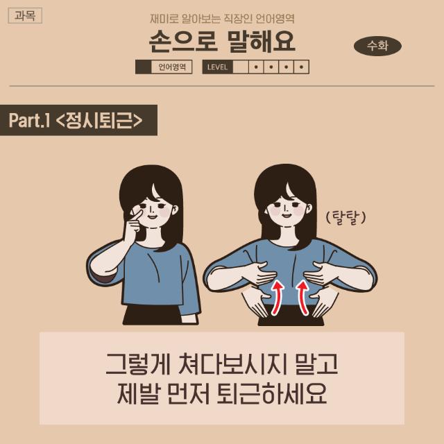 직장인수화_속지_1.png