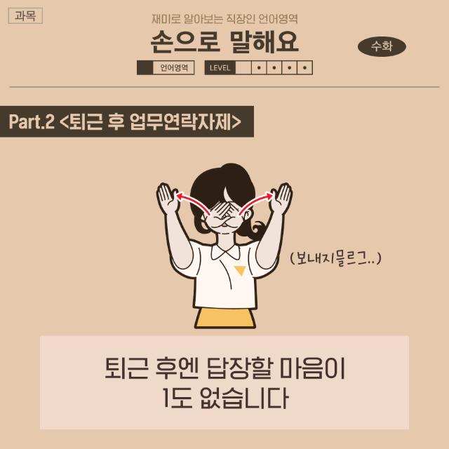 직장인수화_속지_2.png