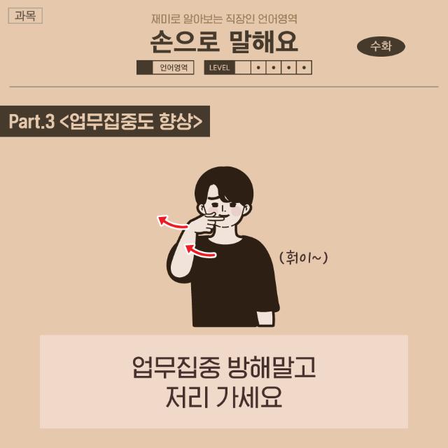 직장인수화_속지_3.png