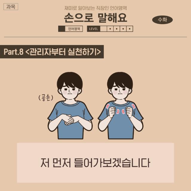 직장인수화_속지_8.png
