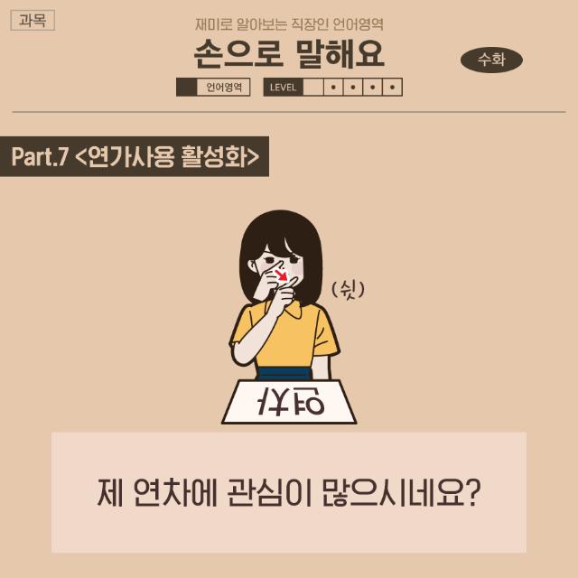 직장인수화_속지_7.png