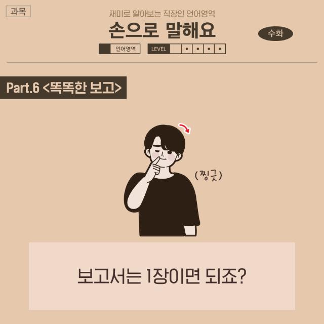 직장인수화_속지_6.png