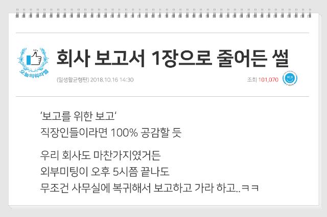 보고서썰_표지_20181016.png