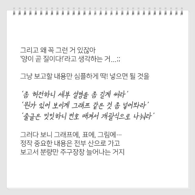 보고서썰_속지_02_20181016.png
