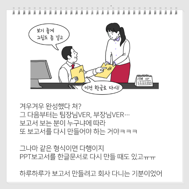 보고서썰_속지_03_20181016.png