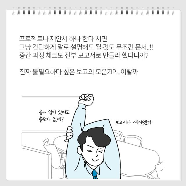 보고서썰_속지_01_20181016.png