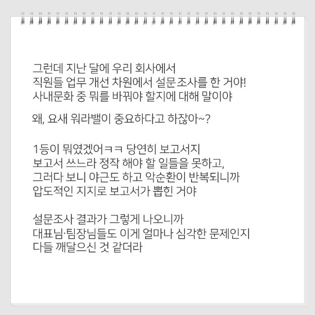 보고서썰_속지_04_20181016.png