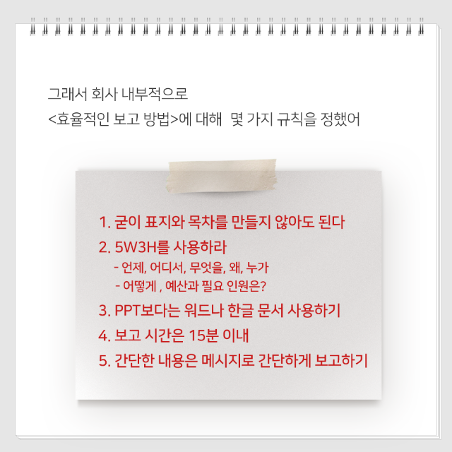 보고서썰_속지_05_20181016.png