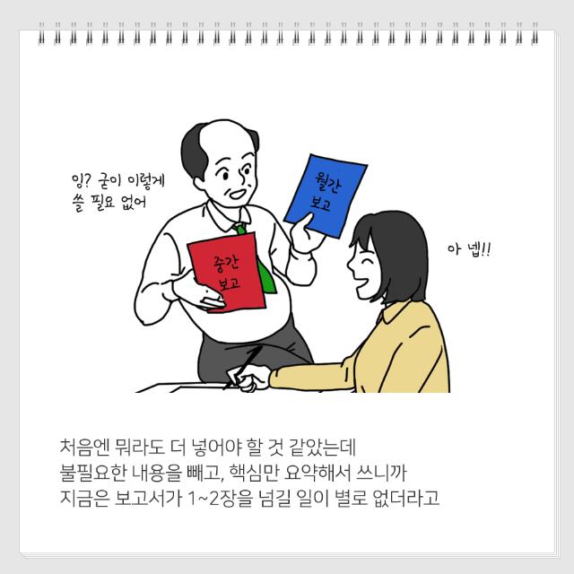 보고서썰_속지_06_20181016.png