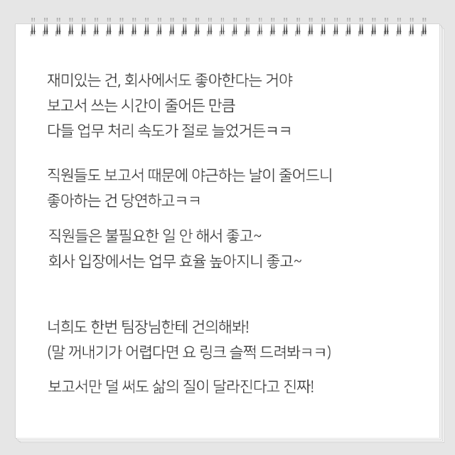 보고서썰_속지_07_20181016.png