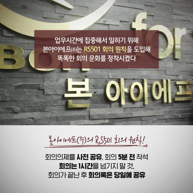 본아이에프_속지_04.png