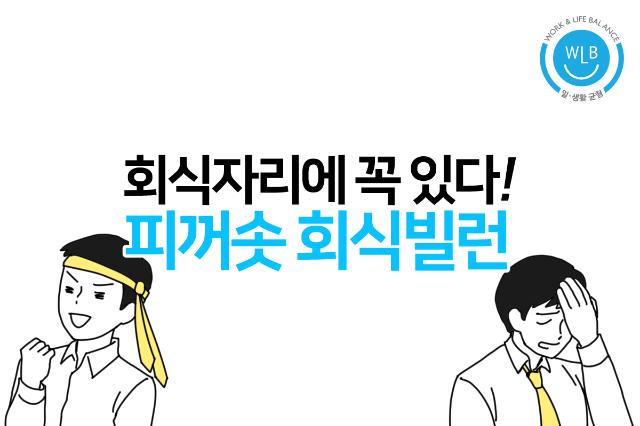 회식빌런_표지.png
