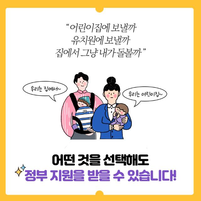 영유아보육료_속지_01_20181226.png