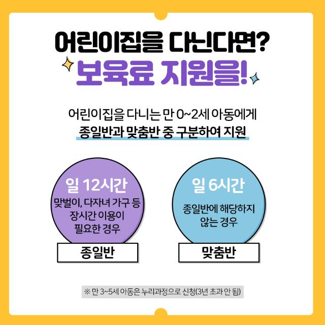 영유아보육료_속지_02_20181226.png