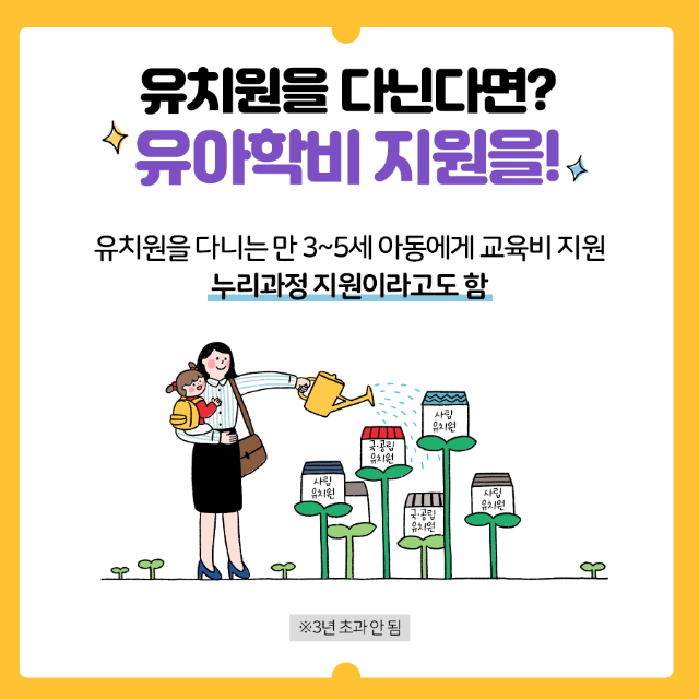 영유아보육료_속지_04_20181226.png