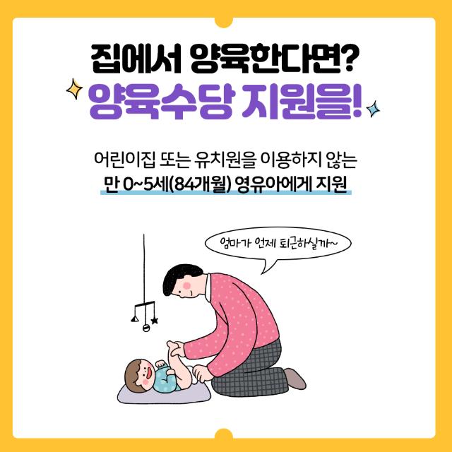 영유아보육료_속지_06_20181226.png