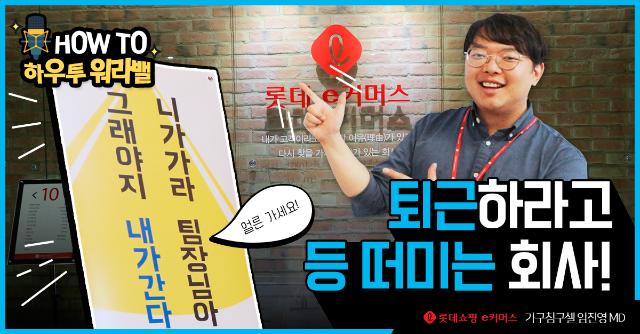 썸네일_하우투워라밸_롯데쇼핑_20181221_2.png