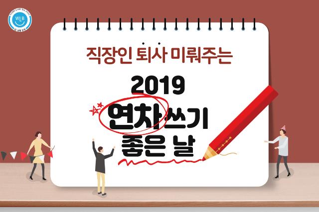 2019년연차_표지_20181228.png