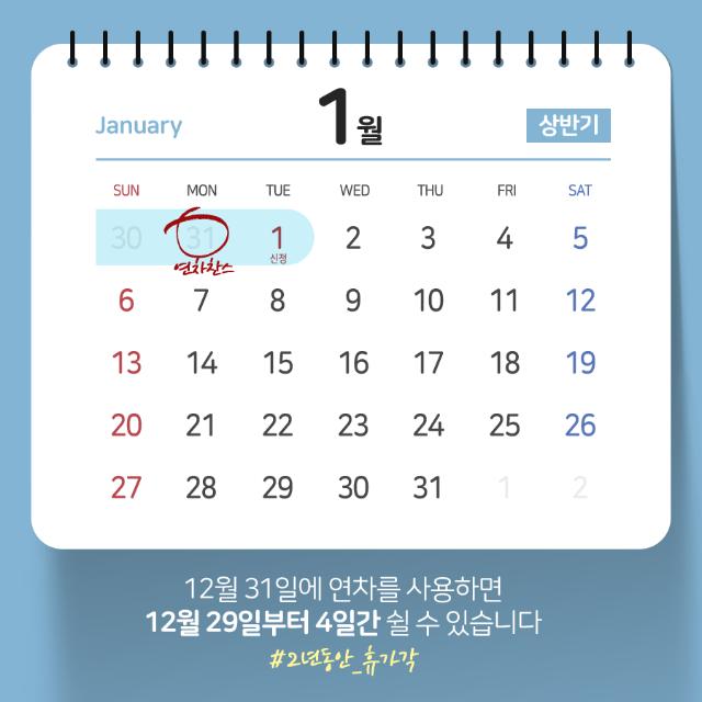 2019년연차_속지_01.png
