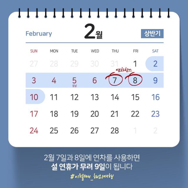 2019년연차_속지_02.png