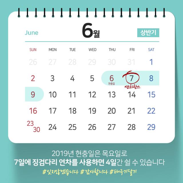 2019년연차_속지_05.png