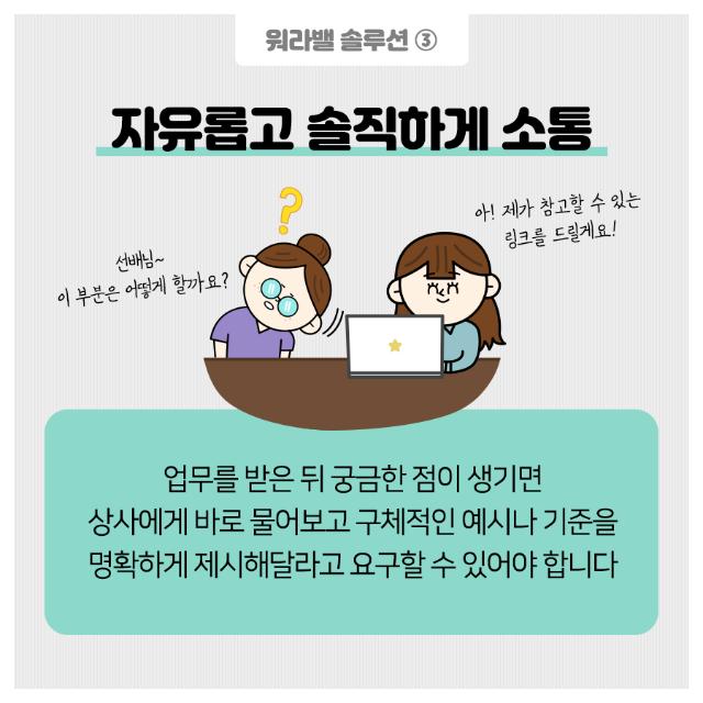 슬기로운직장생활5탄_속지_명확한업무지시_900x900_20190114_5.png