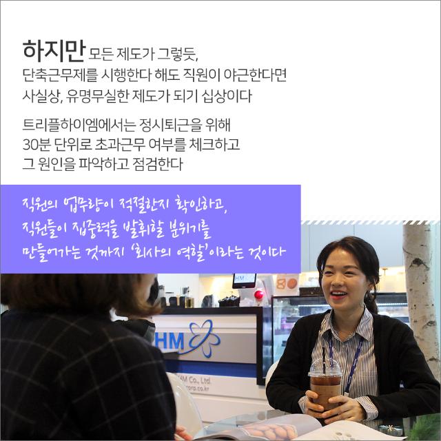 ㈜트리플하이엠_속지_20190122_5.png