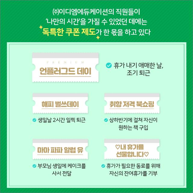 포토툰(이디엠에듀케이션)_속지_20190128_4.png