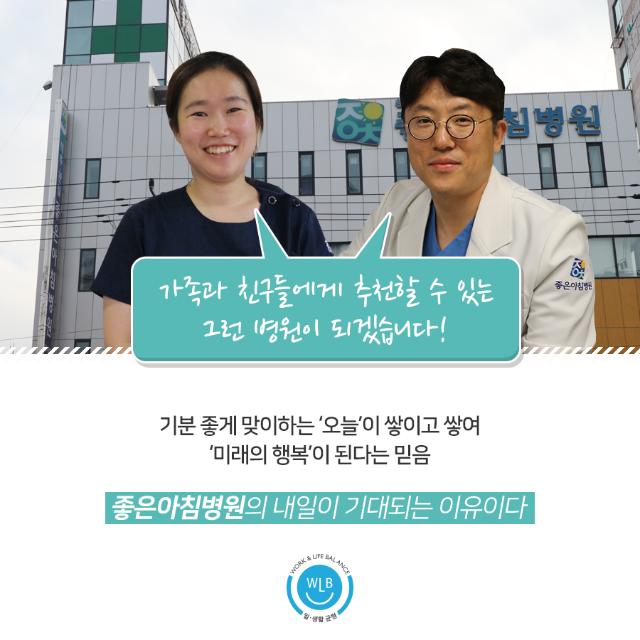 포토툰(좋은아침병원)_속지_20190228_7.png