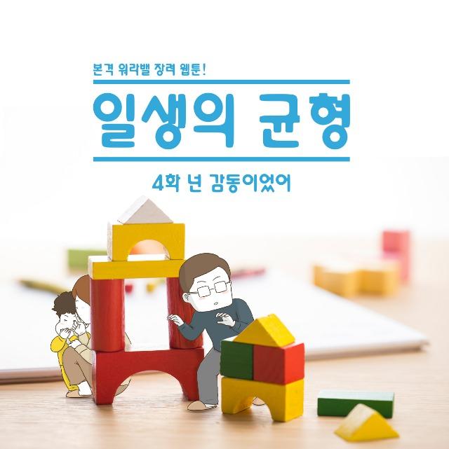 (홈페이지) 고용노동부 일생활균형 웹툰_일생의균형 4화_1.JPG