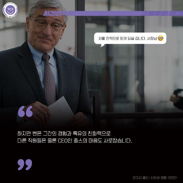 고노부_고용주의참견_인턴편_03.jpg
