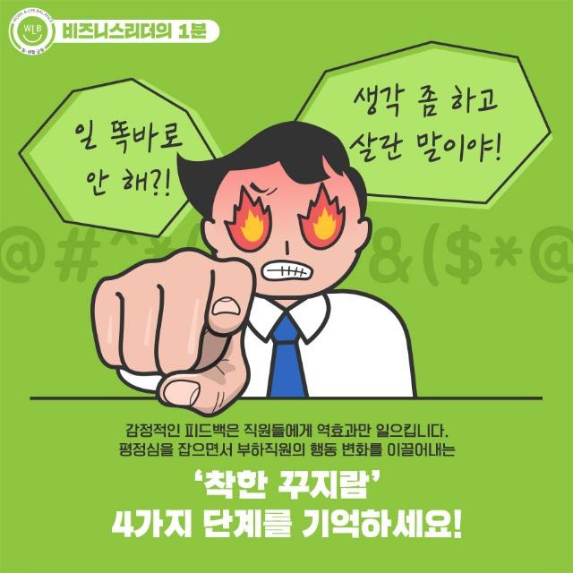 고용노동부 일생활균형_후배 타이르는 4단계_2.jpg