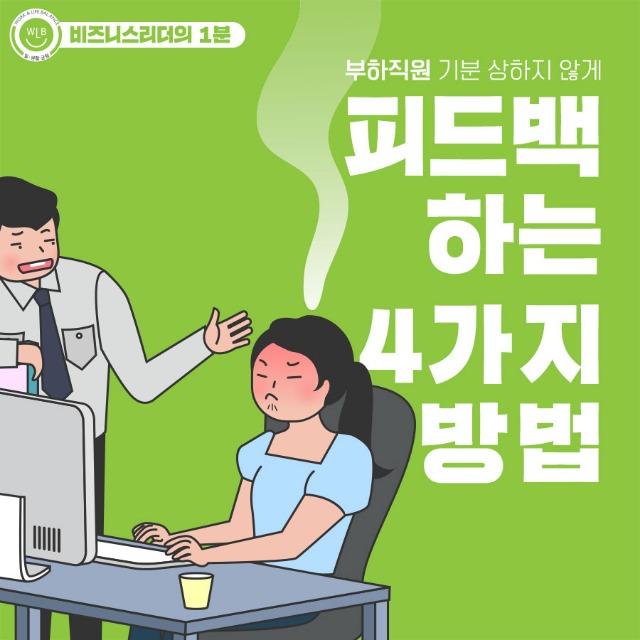 고용노동부 일생활균형_후배 타이르는 4단계_1.jpg