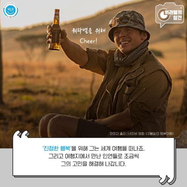 고노부_워라밸의-참견_꾸뻬씨의-행복편_04.jpg