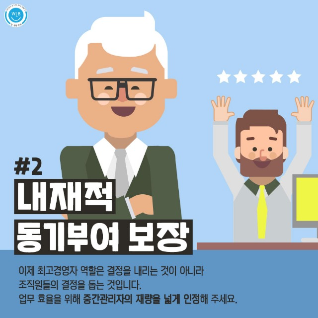 고용노동부 일생활균형_중간관리자 기 살리는 법_7.jpg