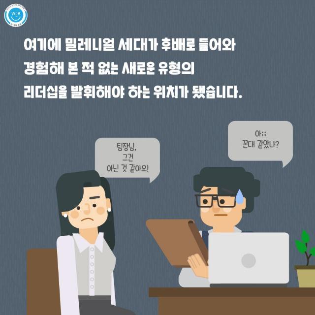 고용노동부 일생활균형_중간관리자 기 살리는 법_4.jpg